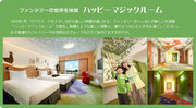 ヒルトン東京ベイ ファンタジーがいっぱいのハッピーマジックルーム