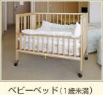 ホテルエミオン東京ベイ 無料で借りれるベビーベッド