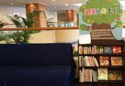 ロワジールホテル那覇 絵本の森